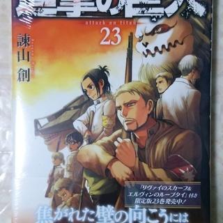 進撃の巨人 第23巻 新品未開封 差し上げます!!