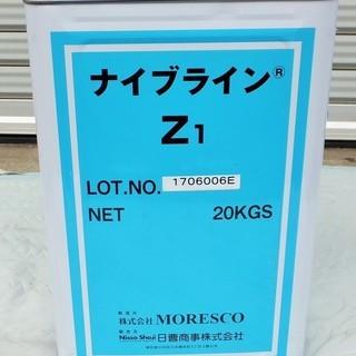 モレスコ MORESCO ナイブラインZ1 不凍液◆一般冷却設備...