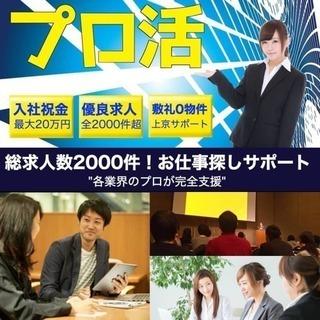 総求人数2000件超☆後悔しない転職活動を!!