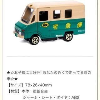 【ラスト1つ!レア】新品未使用 非売品 ヤマト運輸のミニカー