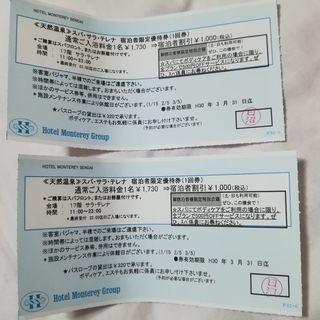 ホテルモントレ仙台のスパ·サラ·テレナの入浴割引券