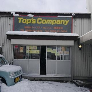 top's company境港市支店