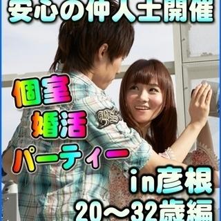 滋賀婚活❀個室パーティーin彦根市❀2/3(土)11...