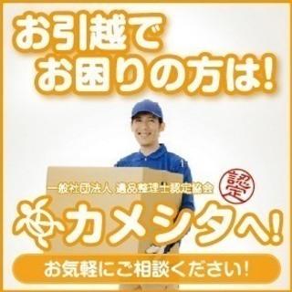 【引越し】単身軽トラパック15,000円~