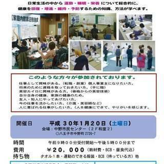 参加者募集:(有料)カイロプラクティック「1日勉強会」<1/20開催>