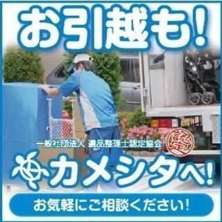 【ファミリー引越し】2トン車対応 60,000円~