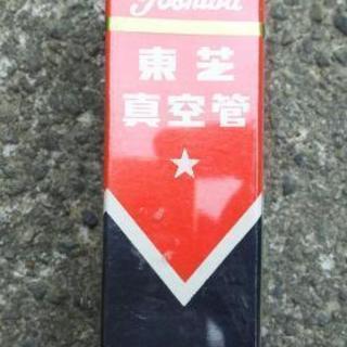 真空管 (TOSHIBA) 新品