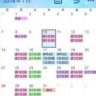 1月レッスンスケジュール♡
