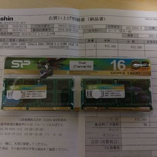 ノートPC用 メモリー  16G(8G 2枚組) PC3-1280...
