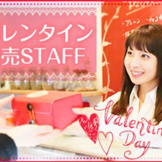 ★2週間or2ヶ月短期★日払いOK!有名洋菓子店のホールor販売S...