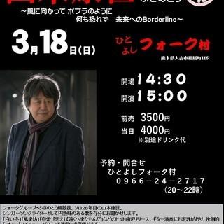 3月18日(日)山木康世 人吉ライブ!