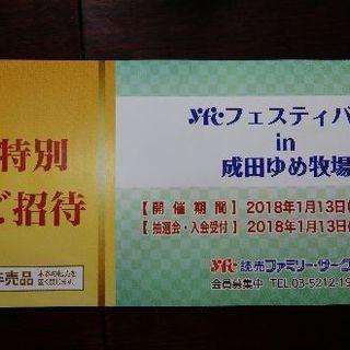 成田ゆめ牧場 1/13~21入園招待券 5名迄可
