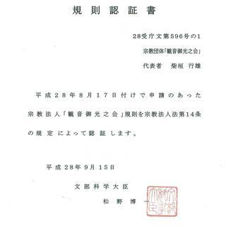 僧侶資格修得・宗教法人別院設立
