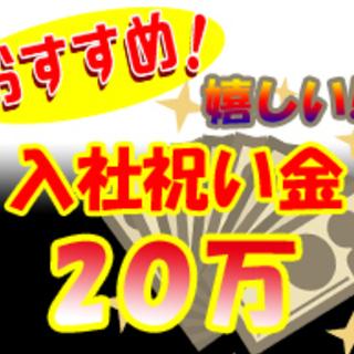 *★*高時給♪1200円~今なら☆総額20万円支給キャンペーン*...