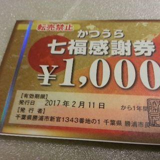 かつうら七福感謝券 42000円分 期限2018/2/11 勝浦