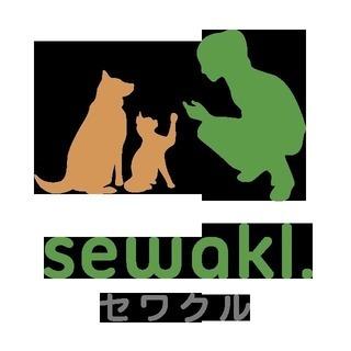 【業務委託:ペットシッター募集、横浜市・川崎市】人とペットが共に幸...