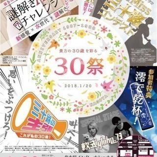 30祭 in名古屋