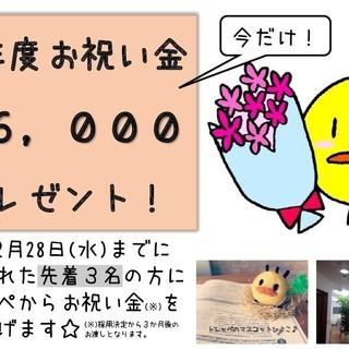 【個別指導塾講師募集】今だけ!新年度お祝い金6000円プレゼント!...