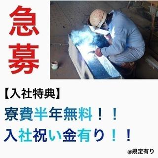 急募!!入社祝い金30万円支給!!
