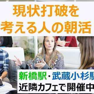 現状打破・起業を考える人の朝活・カフェ会(東京:新橋)