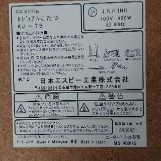【お取引相談中】美品カジュアルこたつ(2008年製)