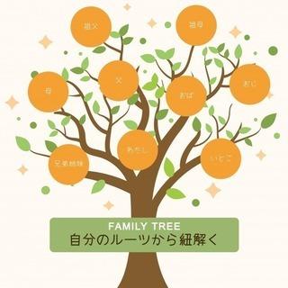自分らしさを整える~ファミリーツリー(家系図)から気づくこと~