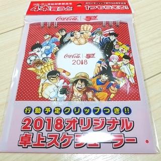 2018年 卓上カレンダー 少年ジャンプ50周年×コカ・コーラ