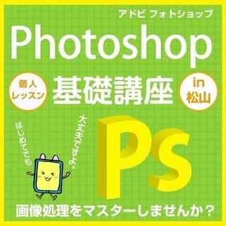 【松山】「Photoshop」が学べるKOパソコン教室