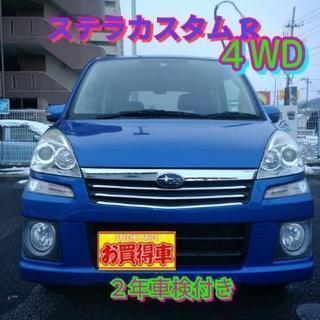 ❄4駆❄2年車検付価格288000円20年ステラカスタムR4WD岩...
