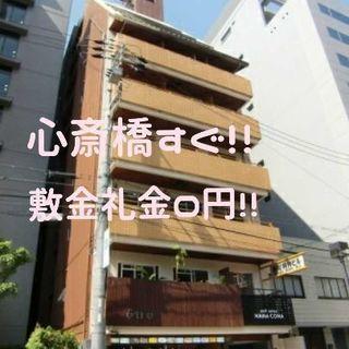 駅近😲敷金礼金0円!!家賃45.000円🏠四ツ橋