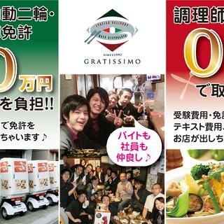 ★高時給1070円~★オシャレも一緒に楽しめるキッチ...