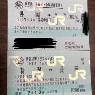 新幹線自由席切符(新潟〜東京間)片道分  1月20日乗車限定