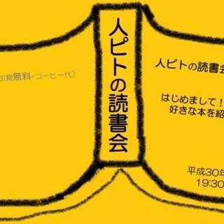 人ピトの読書会 Vol.2