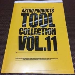 アストロ プロダクツ TOOLS COLLECTION VOL.11