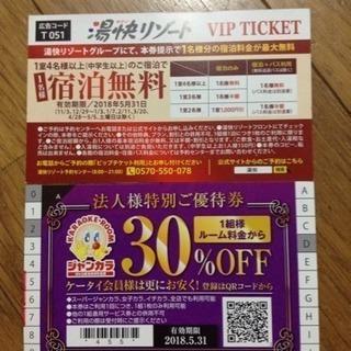 VIP TICKET 湯快リゾートグループ✴︎1名宿泊無料券