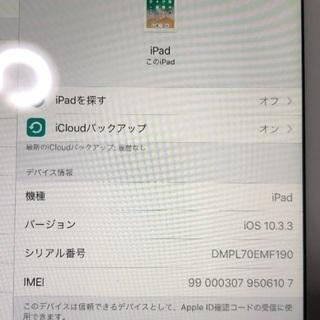 iPad4世代