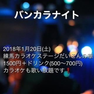 練馬バンカラナイト(カラオケ&バンド等)