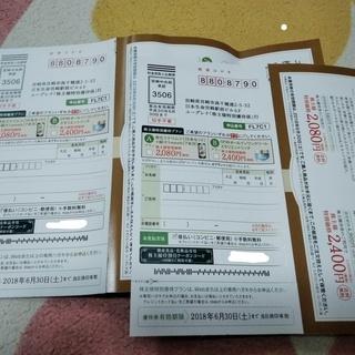 ★お得!!飲むミドリムシ「ユーグレナ」株主特別優待券・2枚あります★