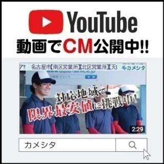 【YOUTUBEにてCM動画公開中】生前整理・遺品整理はカメシタへ。