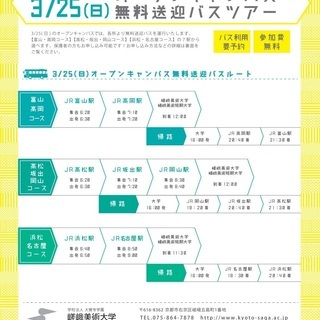 無料送迎バスご利用ください!3/25(日)嵯峨美術大学 オープンキ...