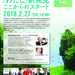 《第5回》カレント福祉イベント「アクアリウムと『わたし』新発見~こ...
