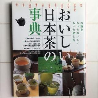 おいしい日本茶の辞典