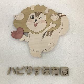 【札幌市南区石山】<急募>保育士さん募集!