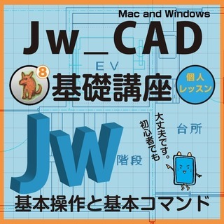 【松山】「Jw_CAD」が学べるKOパソコン教室