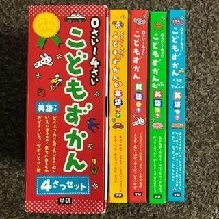 0-4歳 こどもずかん  英語付き 4冊セット