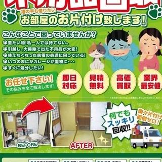 奈良県、大阪府で不用品回収ならネコの手サポート絆!