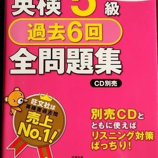 ★2011年度版英検5級 過去6回全問題集★ 【CD別売】