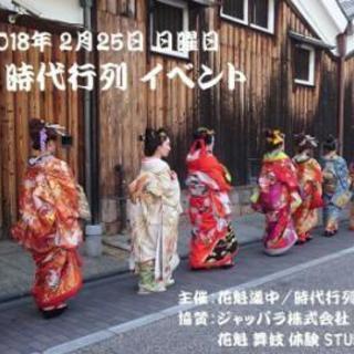 京都 花魁道中/時代行列イベント