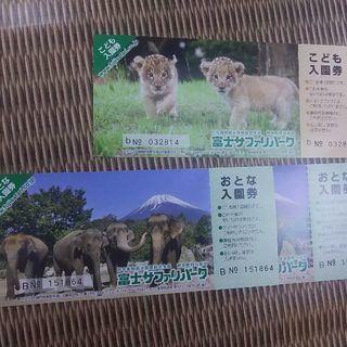 富士サファリパーク入園券大人2/子供1
