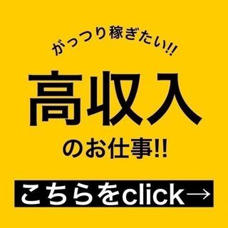 【富山県】高収入、高待遇のお仕事!!